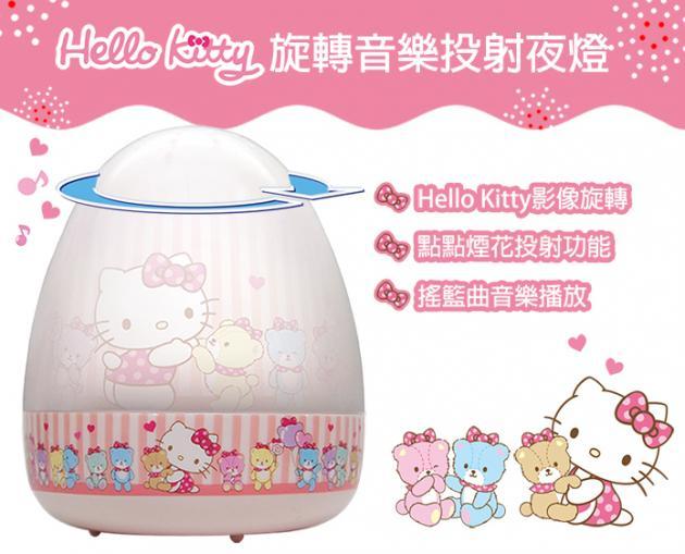 Hello Kitty旋轉音樂點點夜燈 1