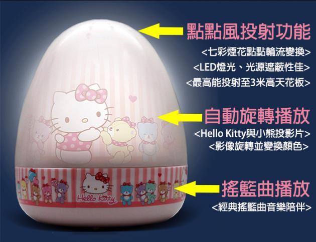 Hello Kitty旋轉音樂點點夜燈 2
