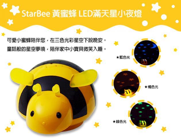 StarBee黃蜜蜂星星投射夜燈 1