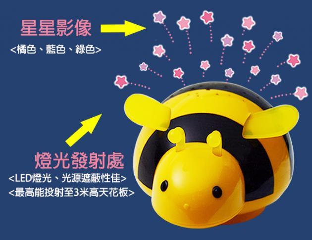 StarBee黃蜜蜂星星投射夜燈 2