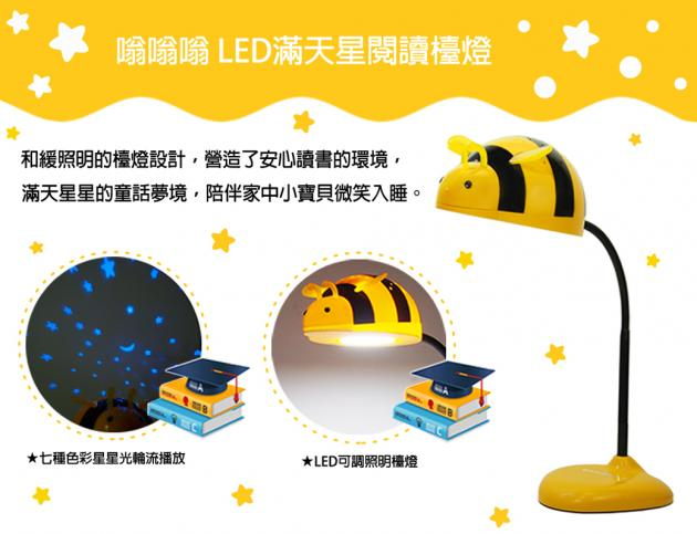 StarBee黃蜜蜂星星投射檯燈 1