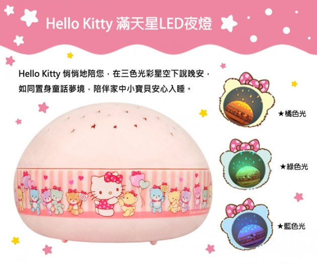 Hello Kitty星星投射小夜燈 1