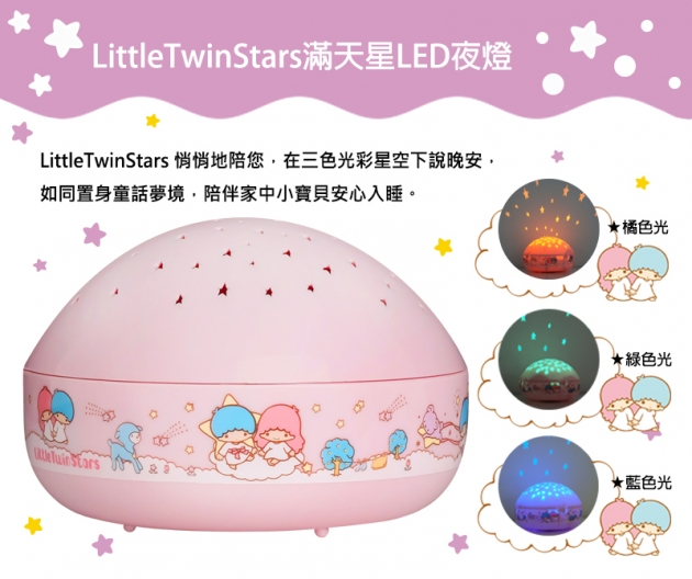 LittleTwinStars星星投射夜燈 1