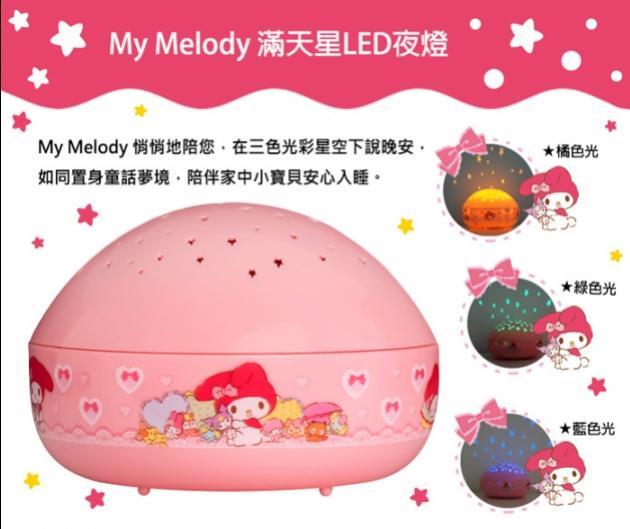 My Melody星星投射小夜燈 1